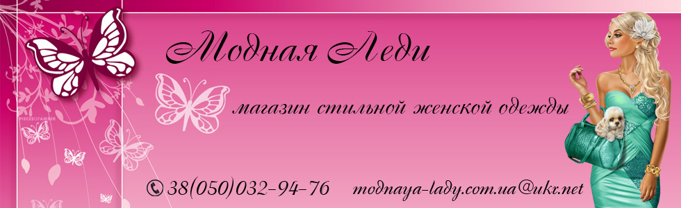 Оптово Розничный Магазин Женской Одежды